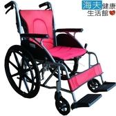 【海夫】富士康 鋁合金 弧形系列 輕型輪椅 (FZK-2500)