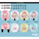 【東門城】KK 華泰 K-805 RK-8 拉拉熊 兒童帽