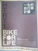 【書寶二手書T6/體育_XEK】一生的自行車計畫_黃致潔, 羅伊沃雷克
