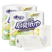 心相印廚房用紙吸油紙料理專用紙巾擦手紙吸水紙4卷1130