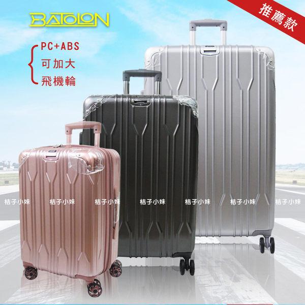 BATOLON 寶龍 璀璨之星 20吋 行李箱 PC+ABS 登機箱 髮絲紋 可加大 硬殼旅行箱 箱上密碼鎖 桔子小妹