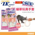 日本專利貓草玩具手套05/粉色/W156xH195xD11mm【寶羅寵品】
