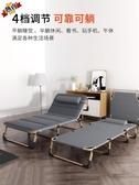 折疊床 單人床午睡家用簡易午休床陪護便攜多功能行軍床辦公室躺椅XW 快速出貨