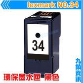 九鎮資訊 lexmark利盟 34 黑色 環保墨水匣 P6250/X7170/X3350/P4350/X3330/X8350/X7350/P6210/X5470/X2550/X3550