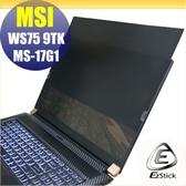 【Ezstick】WS75 9TK MS-17G1 筆記型電腦防窺保護片 ( 防窺片 )
