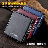 售完即止-點煙器 超薄煙盒20支裝煙盒自動彈煙盒帶防風打火機香菸盒6-13(庫存清出S)