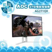 AOC 艾德蒙 AGON AG271QX 27型電競寬螢幕液晶顯示器 電腦螢幕(QHD解析/1ms反應/內建喇叭)