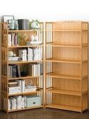 簡易書架落地簡約書櫃多層桌上收納架組合兒童置物架 育心館