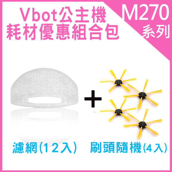Vbot M270 公主機 掃地機器人 耗材優惠組合包(濾網12入+刷頭4入)