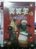 挖寶二手片-X15-075-正版DVD*動畫【笑笑羊-天靈靈地靈靈(4)】-最大的娛樂就是發明一些異想天開的