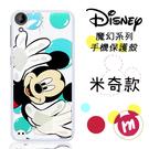 【Disney】HTC Desire 530 D530u  魔幻系列 彩繪透明保護軟套