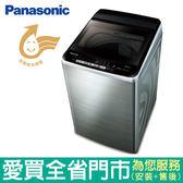 Panasonic國際14KG變頻不鏽鋼洗衣機NA-V158EBS-S含配送到府+標準安裝【愛買】