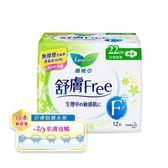 【蕾妮亞】舒膚Free 超薄日用一般量多衛生棉(22cm/12片 x 16入)