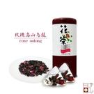 【名池茶業】玫瑰烏龍三角立體花茶茶包(12入)
