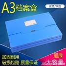 檔案盒a3檔案盒加厚文件盒8K素描紙盒圖紙盒兒童畫紙盒資料夾收納盒塑料 交換禮物