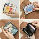 卡包女式韓國可愛個性迷你超薄風琴卡包小巧多卡位零錢包一體 聖誕節全館免運