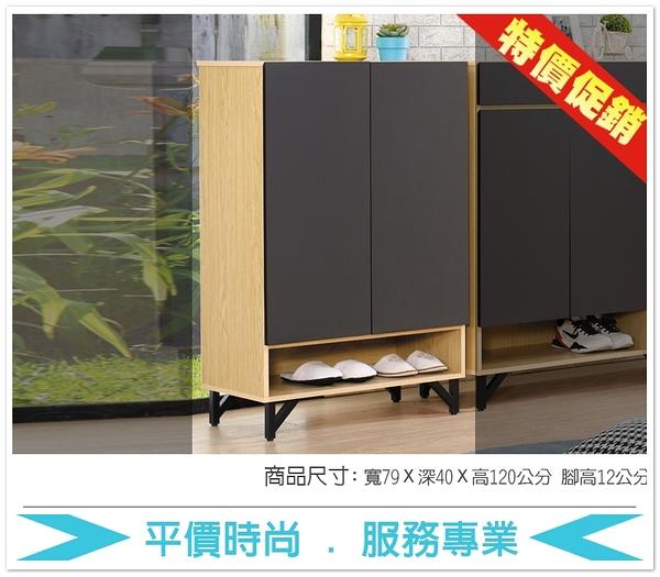 《固的家具GOOD》327-1-AC 維達2.7尺鞋櫃