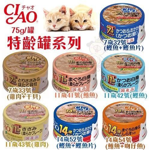 *WANG*【單罐】日本CIAO《特齡罐系列》75g/罐 貓罐頭 專為老齡貓特選罐頭