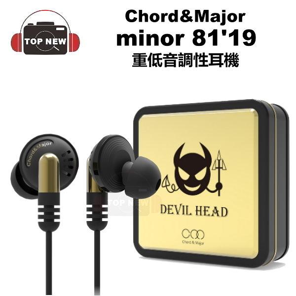 Chord & Major 重低音 調性耳機 minor 81'19 重低音 穿透力 扎實 氣密式 耳機 公司貨