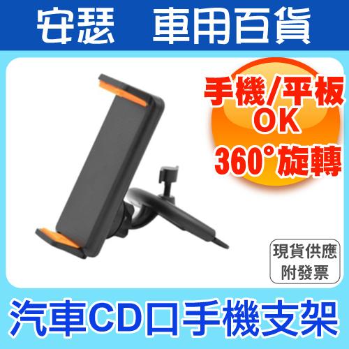 【汽車CD口 手機支架 橘色】手機/平板都可使用 360度旋轉 CD口支架 手機支架 CD架 車用手機架