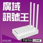 [富廉網] 【TOTOLINK】N302RE 300Mbps 高速無線分享器