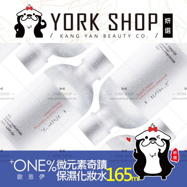 +ONE% 歐恩伊 微元素保濕化妝水 (165ml/瓶) ❤️ 妍選