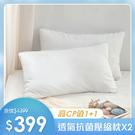 【買1送1 限時$399】透氣抗菌壓縮枕