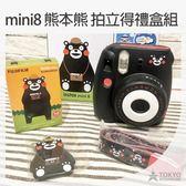 【東京正宗】富士 Fujifilm instax mini8 拍立得 相機 熊本熊 平輸貨 禮盒組 附限定底片*1
