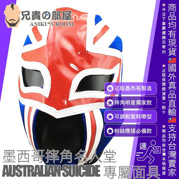 墨西哥 Lucha Libre AAA Worldwide 摔角明星 AUSTRALIAN SUICIDE 專屬摔角面具