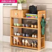 小鞋架子木質多層經濟型鞋柜多功能儲物架帶抽屜簡約現代xx7509【雅居屋】TW