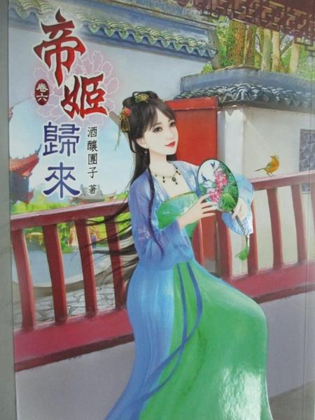 【書寶二手書T5/言情小說_KMP】帝姬歸來(六)_酒釀團子