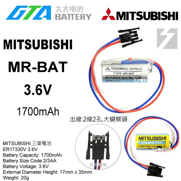 ✚久大電池❚ 日本 三菱 MITSUBISHI MR-BAT MRBAT ER17330V 3.6V【PLC工控電池】MI1