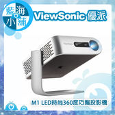ViewSonic 優派 M1 LED時尚360度巧攜投影機 (內建電池)【▼新品上市▼】