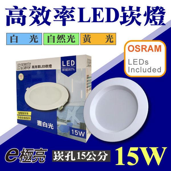 15W LED崁燈 崁孔15公分 白光黃光自然光 歐司朗燈珠 全電壓 附變壓器+ 快速接頭