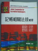 【書寶二手書T7/進修考試_PIN】記帳相關法規概要_周愛娟_10/e