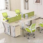 2人位辦公桌現代簡約6人桌椅組合辦公家具四人位員工桌2人職員桌【帝一3C旗艦】IGO
