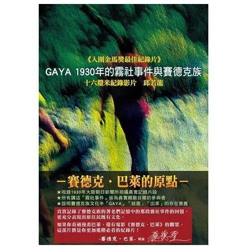GAYA 1930年的霧社事件與賽德克族DVD (購潮8)