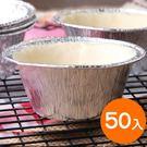 廚房用品 萬用烘焙DIY耐高溫鋁箔杯50入 【KFS241】收納女王