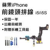 【coni shop】iPhone5/5s 前攝像頭 前鏡頭排線 光線傳感器 聽筒排線 聽筒觸點 維修零件 門市現場更換