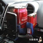 快速出貨-汽車置物架汽車出風口杯托冷氣口水杯架置物架車載出風口飲料支架杯子架