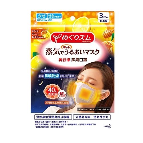 【2件特價】美舒律蒸氣口罩3片裝#蜂蜜檸檬香【寶雅】