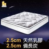 ASSARI-好眠天絲5cm乳膠備長炭三線獨立筒床墊(雙人5尺)