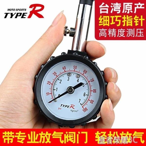 胎壓錶 TYPER高精度汽車用胎壓計精密輪胎氣壓錶檢測計可放氣測壓監測器 年終鉅惠