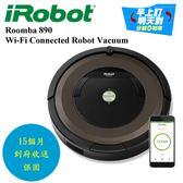 15個月到府收送保固 iRobot Roomba 890 WIFI APP 掃地機 吸塵器 (同Roomba 895)