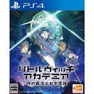 【軟體世界】Sony PS4 小魔女學園 時空魔法與七大不可思議 中文版