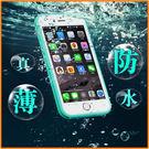 送蘋果數據線  iPhone7 三防手機殼袋 蘋果7P 防水 手機殼 7plus 保護套 防摔 硅膠 【極品e世代】