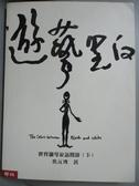 【書寶二手書T2/傳記_YBK】遊藝黑白-世界鋼琴家訪問錄(下)_焦元溥