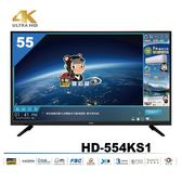 HERAN 禾聯 HD-554KS1 55型 4K 聯網 液晶顯示器+視訊盒MI5-S01【含運附帶安裝】