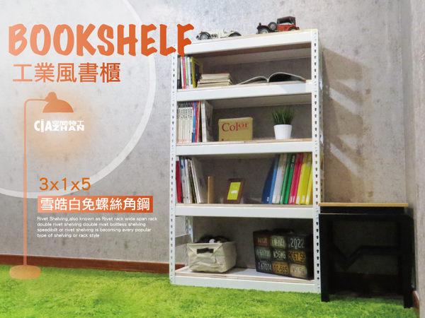 〔空間特工〕5層書櫃架 90x30x150cm 消光黑免螺絲角鋼架 組合式收納櫃 圖書館書籍雜誌展示架BCW35