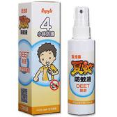 夏蚊防蚊液 | 隨身瓶 4小時防護